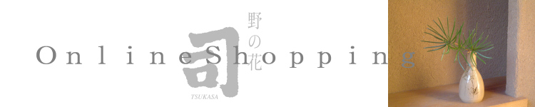 野の花司 OnlineShopping